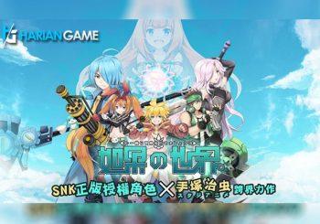 Inilah Game Mobile MMORPG Dengan Karakter The King Of Fighters Yang Berjudul Areal