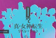 Inilah Trailer Perdana Game Mobile D×2 Shin Megami Tensei Liberation